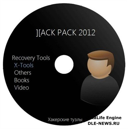Hack Pack 2012 v2.1.81.2 (2012/RUS/ENG)