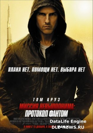 Миссия невыполнима: Протокол Фантом / Mission: Impossible - Ghost Protocol (2011/CAMRip)  *PROPER*