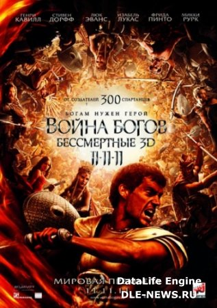 Война Богов: Бессмертные / Immortals (2011/DVDRip/1400Mb)