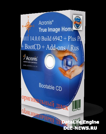 Acronis True Image Home 2011 14.0.0 Build 6942+ BootCD + Add-ons / Rus + Plus Pack