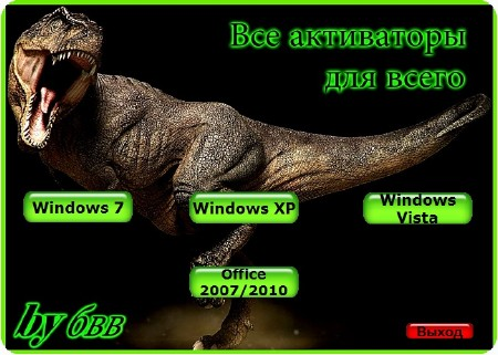 Все активаторы для Vista/Windows XP/Seven/Server 2008 R2/Office v1.0 by бвв