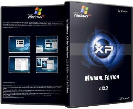 Windows XP by Rushen 12.2 Minimal Edition (2012/RUS)