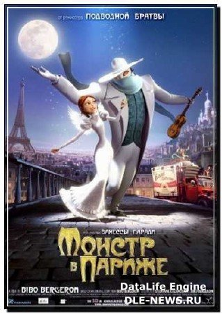 Монстр в Париже / Un monstre a Paris (2011) HDRip