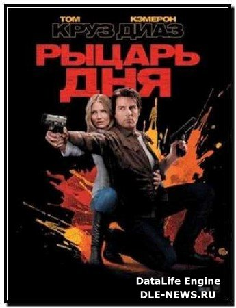 Рыцарь дня / Knight and Day (2010) HDRip