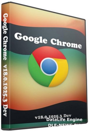 Google Chrome 18.0.1025.3 Dev (2012/RUS)