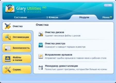 Glary Utilities Pro v2.42.0.1389 Portable by PortableAppZ