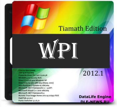 WPI Tiamath Edition 2012.1 (x32/x64/ML/RUS/XP/Vista/7)