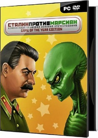 Сталин против Марсиан / Stalin vs Martians (2009/RUS) Repack от Fenixx