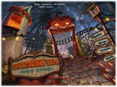 Weird Park: Broken Tune (PC/2011/RU)