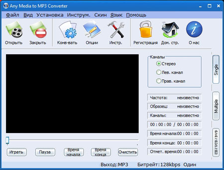 Any Media to MP3 Converter 4.1 (2012)