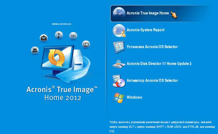 Acronis True Image Home 2012 Plus Pack