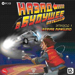 Назад в Будущее: Игра Эпизод 1. Время Пришло / Back To The Future: The Game Episode 1. It's About Time (2012/Бука/RUS)