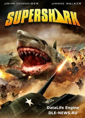 Супер-акула / Super Shark (2011/DVDRip/700Mb)