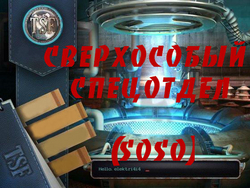 СверхОсобый СпецОтдел / Top Secret Finders (2012/RUS)