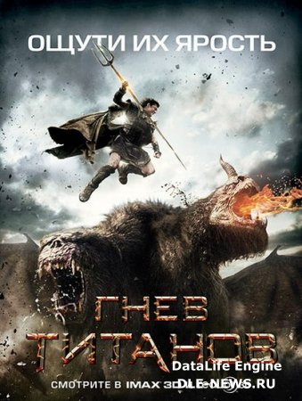 Гнев Титанов / Wrath of the Titans (2012/DVDRip)