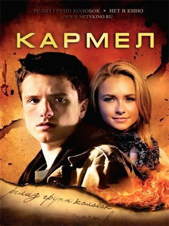 Кармел / The Forger (2012) DVDRip