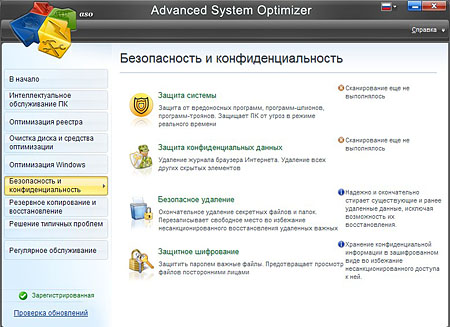 Advanced System Optimizer v 3.5.1000.13987