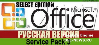 Microsoft Office 2007 with SP3 12.0.6607.1000 VL Select Edition Russian [07.2012, by Krokoz]