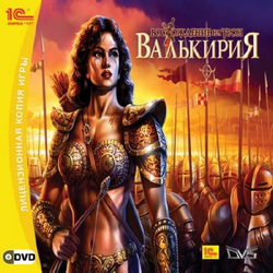 Валькирия: Восхождение на трон / Ascension to the Throne: Valkyrie (2008/RUS/1C)