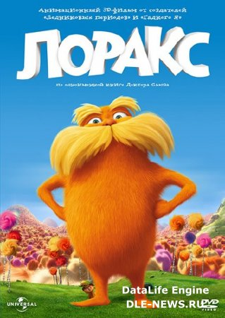 Лоракс / Dr. Seuss' The Lorax (2012/DVDRip)